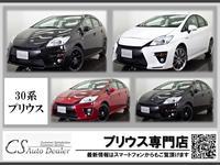 CSオートディーラー 埼玉岩槻インター店 30系プリウス専門店