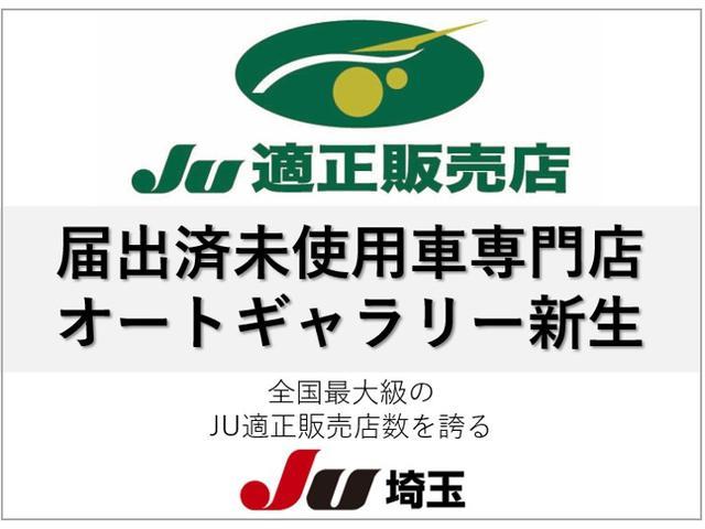 届出済未使用車専門店 オートギャラリー新生(1枚目)