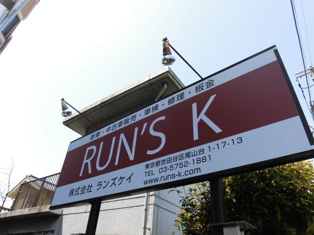 世田谷区、尾山台にございますRUN'S Kです。