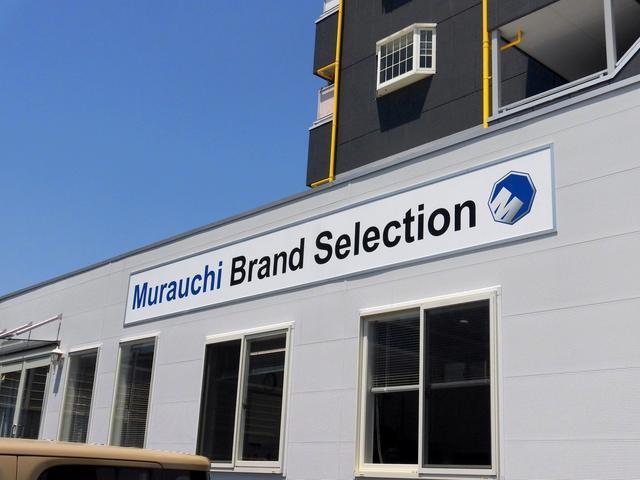 村内ブランドセレクション 多摩ニュータウンの店舗画像