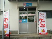 くるまやみの 株式会社グロース・ワールド