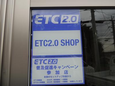 話題のETC2.0対応