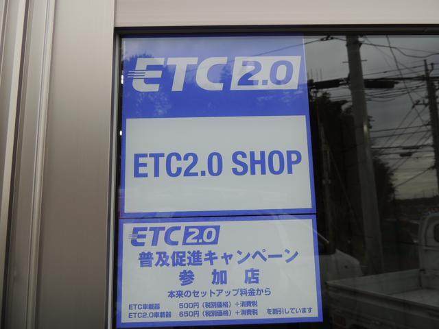 ETCセットアップ対応店!話題の2.0も対応してますよ!