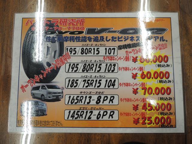 タイヤ販売も得意分野です!お得な商品をご提案できると思いますよ!