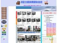 東富士自動車興業