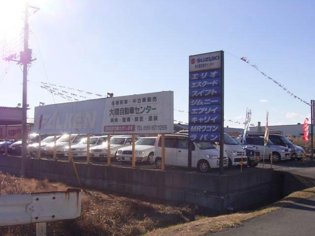 [静岡県](有)大橋自動車センター