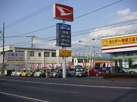 三島オート販売(株) ダイハツ店