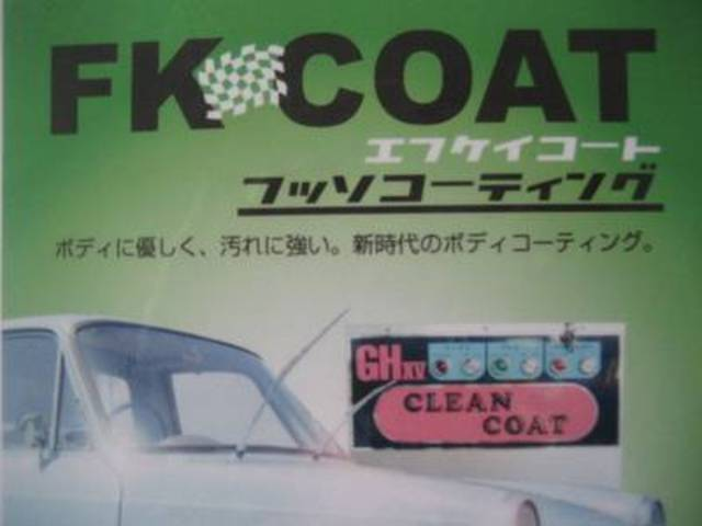 特殊コーティングをお安く提供しています。一度お試し下さい。車検・修理の際などお気軽にご相談ください。