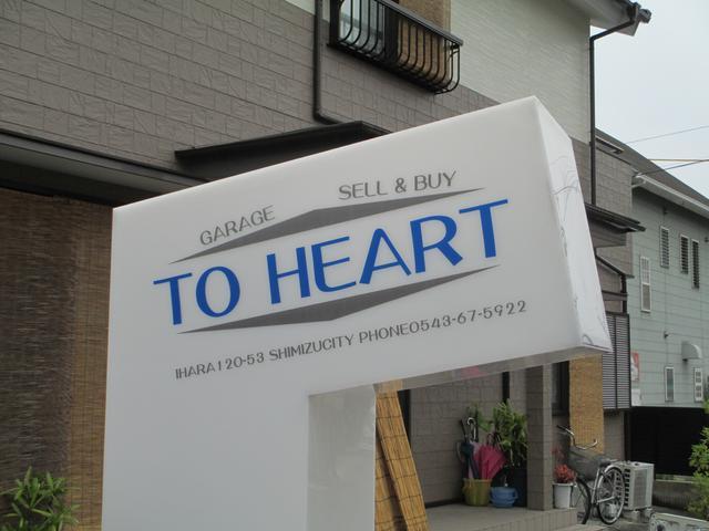 [静岡県]トゥハート
