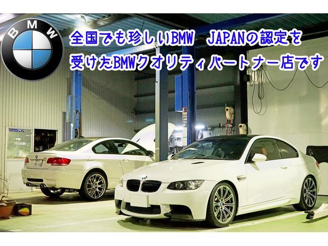 BMW JAPAN認定 BMWクオリティパートナー店です。