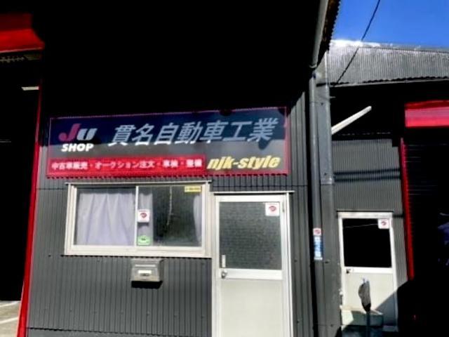 [静岡県]貫名自動車