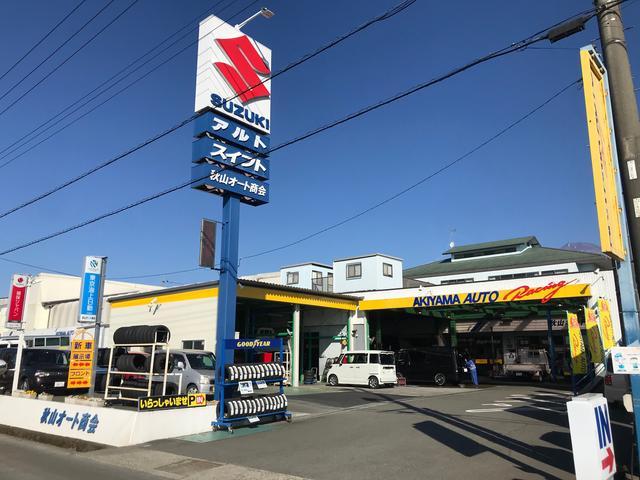 [静岡県]秋山オート商会