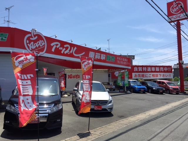 [静岡県]アップル 浜松小豆餅店