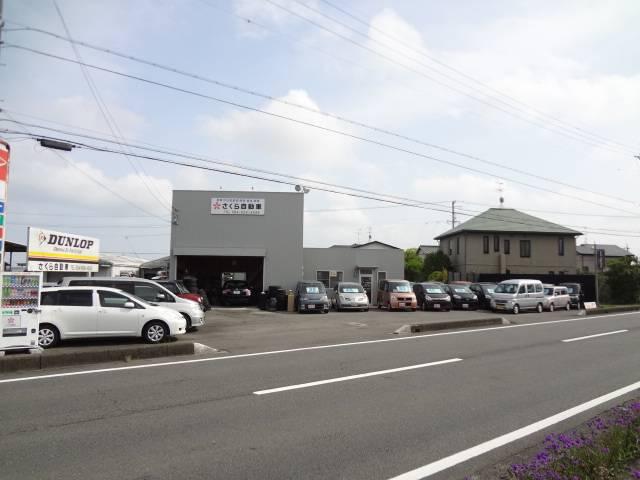 [静岡県](株)さくら自動車