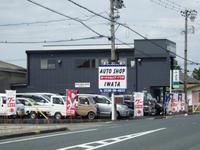 (株)Auto Shop Iwata