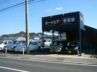 オートピア21 静岡店