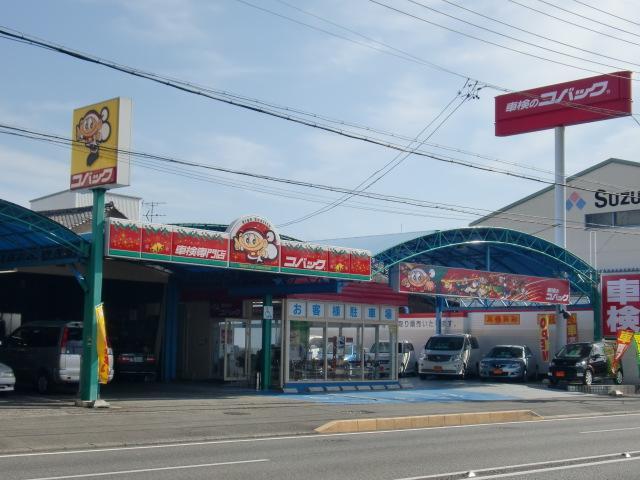 [静岡県]車検のコバック 清水港店 (株)市川自動車