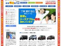 掛川の車販・車検・整備なら(有)三和自動車