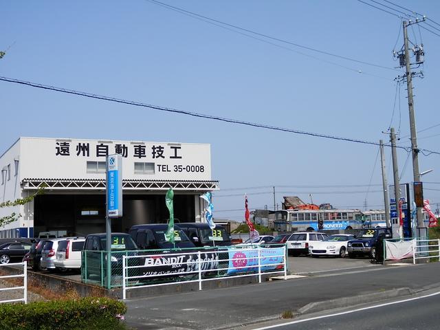 [静岡県](株)遠州自動車技工