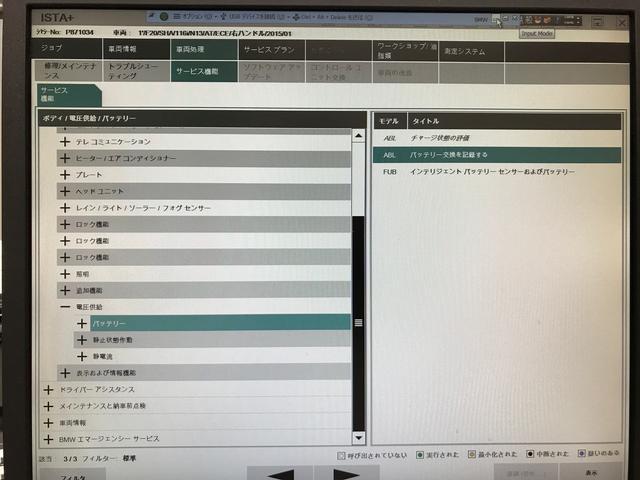BMW/Mini専用診断機ISTA/Dを導入しています。
