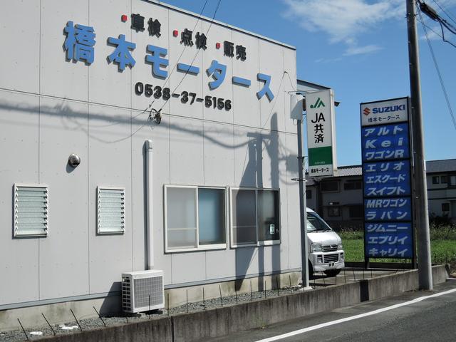 [静岡県]橋本モータース