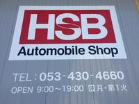 株式会社H・S・B