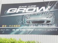 CAR LIFE GROW 浜松店