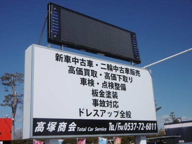 高塚商会の店舗画像