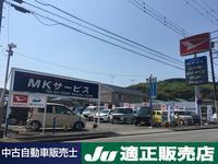 株式会社 MKサービス