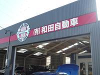 有限会社 和田自動車工業