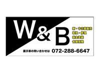 W&B (ダブルアンドビー)