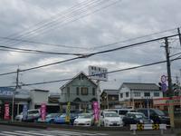 オートショップイングス 桜井店