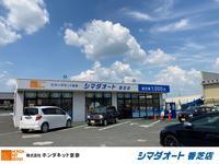 シマダオート 香芝店 (株)ホンダネットナラ