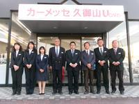 京都日産自動車(株)カーメッセ久御山U−Cars