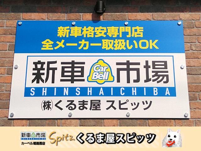 (株)くるま屋スピッツ 新車市場カーベル姫路西店(2枚目)