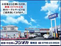 株式会社 新車・中古車のフジオカ 福崎店