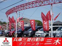 兵庫三菱自動車販売(株) クリーンカー三木