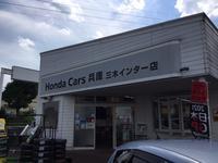 (株)ホンダカーズ兵庫 三木インター店
