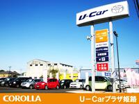 トヨタカローラ姫路(株)U−Carプラザ姫路