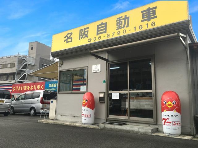 [大阪府](有)名阪自動車