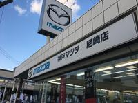 (株)神戸マツダ 尼崎ユーカーランド