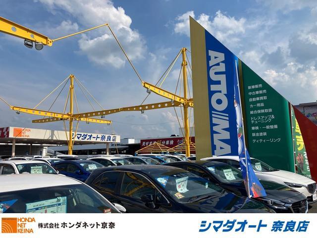 [奈良県](株)ホンダネットナラ シマダオート奈良店