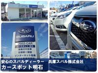 兵庫スバル自動車(株) カースポット明石