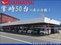ササヤマサービス 篠山南バイパス店