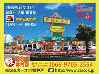 株式会社カーコック西神戸