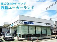 (株)神戸マツダ 西脇ユーカーランド
