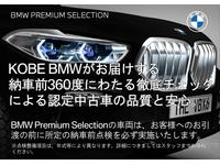HyogoBMW BMW Premium Selection 加古川