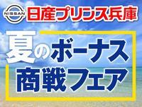 日産プリンス兵庫販売(株)明石中古車センター