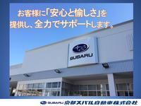 京都スバル自動車(株) カースポット吉祥院