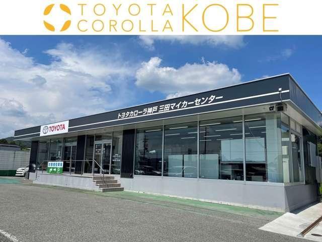 [兵庫県]トヨタカローラ神戸(株)三田マイカーセンター